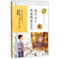 外婆叫我毛毛(名师导读美绘版)/暖心美读书