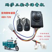 电动瓶车防盗报警器48V-72V锁电机遥控一键启动三轮倒车真人语音SN6883