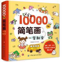 儿童简笔画大全3-6岁10000例简笔画一学就会儿童绘画教材画画书美
