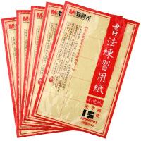 晨光书法练习用纸APY90703 米字格15格毛边纸 学生宣纸