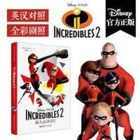 迪士尼系列超人总动员2迪士尼绘本中英文双语电影故事书经典阅读小学生英语儿童读物原版漫画书籍