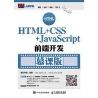 CBS-HTML+CSS+JavaScript前端开发(慕课版) 人民邮电出版社 9787115453143