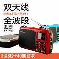 全波段收音机老人半导体便携式迷你fm广播可充电 【带8G卡+4000首歌曲+点歌本】