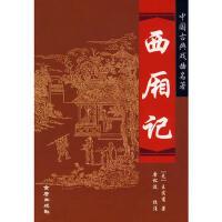 中国古典戏曲名著:西厢记 (元)王实甫,唐松波 校注 9787508251790