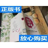 [二手旧书9成新]杠杆时间术 /本田直之、赵韵毅 天津教育出版社