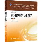 【正版直发】药用植物学与生药学(第二版/成教专科药学)