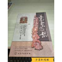【旧书二手书9成新】海南黄花梨 肖奕亮 著 化学工业出版社