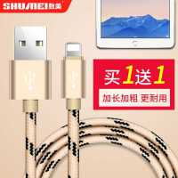 �I1送1 �O果����加�L2米3 1.5m平板ipad air迷你mini4 7plus/8p/iphone6S x手�C充