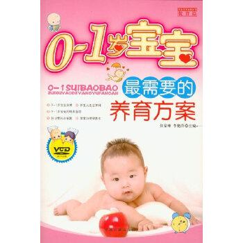 0~1岁宝宝最需要的养育方案