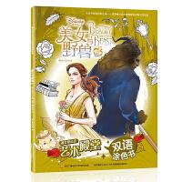 迪士尼公主艺术殿堂双语涂色书:美女与野兽2