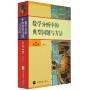 数学分析中的典型问题与方法 第2版 裴礼文著
