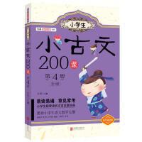 小学生 小古文200课・第4册 方舟 9787550270152