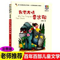 我有友情要出租 一年级注音版百年百部中国儿童文学经典6-7-8-9-10岁 少年孩子课外阅读书带拼音图书小学生二三年级
