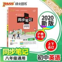 2020版PASS绿卡图书 学霸同步笔记英语八年级 沪教牛津版HJNJ 全彩版漫画图解讲+例+练