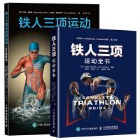 铁人三项运动全书+铁人三项运动解剖学全彩图解版 2册 自行车跑步游泳训练指南 铁三体能训练 铁人三项运动技能提升方法技