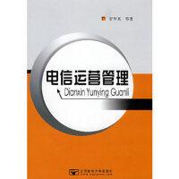 电信运营管理舒华英9787563518128北京邮电大学出版社有限公司