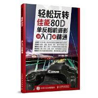 轻松玩转 佳能80D单反相机摄影从入门到精通 北极光摄影 人民邮电出版社 9787115469755