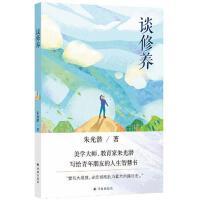 谈修养(《给青年的十二封信》作者朱光潜的人生智慧书)