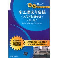 """车工理论与实操(入门与初级考证)(第二版)(""""校企合一新课程系列教材"""")"""