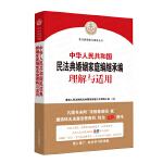 中华人民共和国民法典婚姻家庭编继承编理解与适用