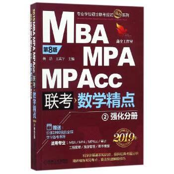 MBA MPA MPAcc联考数学精点(共2册第8版2019版)/专业学位硕士联考应试精点系列