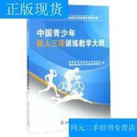 【二手旧书9成新】9787564424305 中国青少年铁人三项训练教学大纲 国家体育总局青