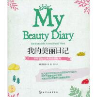 【二手旧书9成新】 我的美丽日记--不可思议的天然面膜秘方[韩]郑铉陈,陈钰化学工业出版社