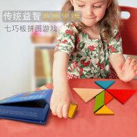儿童木质七巧板 小学生一年级教学套装 早教益智力拼图积木玩具