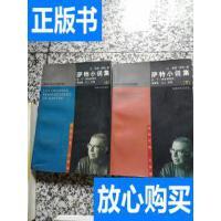 [二手旧书9成新]萨特小说集上下 /让-保罗萨特著 安徽文艺出版社