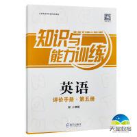 2020秋 小学知识与能力训练英语评价手册第五册 沪教牛津版 上教版