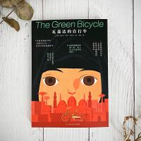 瓦嘉达的自行车 骑单车的女孩脚踏车大作战9-10-12-14岁经典儿童成长励志故事书籍国际大奖文学电影小说读物