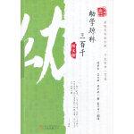 《万卷楼国学经典:幼学琼林・三百千(图文版)》