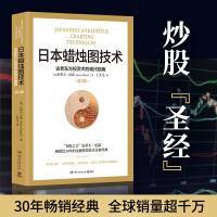 日本蜡烛图技术:古老东方投资术的现代指南(畅销近30年,2020年全新修订!丁圣元译,当当全国独家)