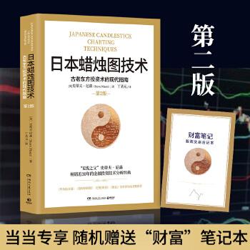 日本蜡烛图技术(pdf+txt+epub+azw3+mobi电子书在线阅读下载)