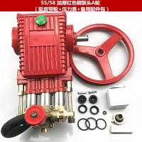 精品熊猫商用55 58 40型全铜高压清洗机泵头洗车机机头 水泵SN1485 红色加厚