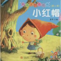 小红帽(2) 青岛出版社