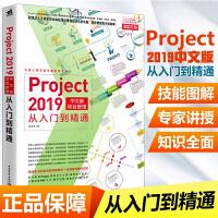 中青雄狮:Project 2019中文版项目管理从入门到精通