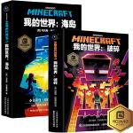 2册我的世界破碎+海岛中文版官方小说我的世界科幻励志故事
