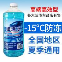 防冻玻璃水12瓶装汽车防冻玻璃水冬季车用雨刷精雨刮水玻璃清洗剂,SN2972 如图