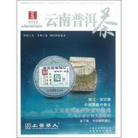 【二手旧书9成新】 2012云南普洱茶(夏)李师程云南科技出版社
