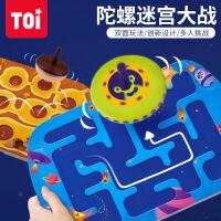 TOI图益玩转迷宫陀螺游戏儿童益智玩具4-5-6-7-8岁专注力宝宝早教