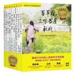 【VIP尊享】中国百年文学经典桥梁书