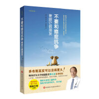 不要和癌症抗争,要跟它做朋友(癌症不是死亡通知书,你也可以活得更久,更幸福!畅销韩国数十年的癌症疗愈之书!韩国首尔医院院