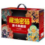 藏地密码:唐卡典藏版大全集(套装共10册)