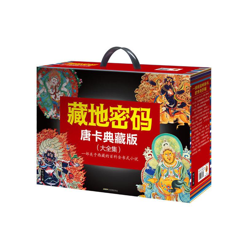 藏地密码:唐卡典藏版大全集(套装共10册) 一部关于西藏的百科全书式小说!了解西藏,必读《藏地密码》!畅销千万册的经典之作 !全新修订典藏版!附赠精美唐卡明信片!读客熊猫君出品
