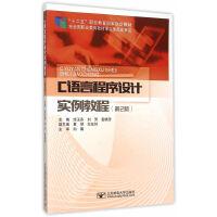 C语言程序设计实例教程(第2版)