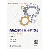 变频器技术应用与实践(三菱、西门子)(第二版)