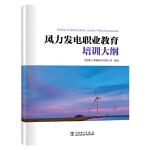 风力发电职业教育培训大纲