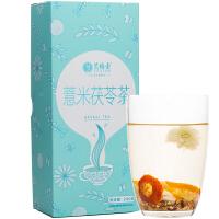 艺福堂花茶组合 薏米仁茯苓茶 陈皮山楂决明子泡水喝的