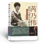5折特惠 芮乃伟国际大赛对局精选 吴清源大师评点